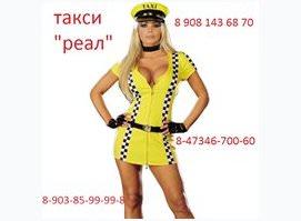 Такси Реал